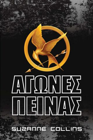 Hunger_Games_Cover_-_Greece